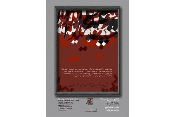 جشن شب یلدا با چاشنی نمایشگاه نقاشی و نقاشی خط