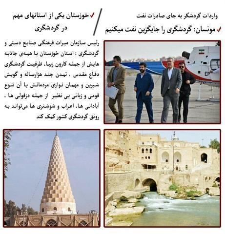 گردشگران سفر به خوزستان را در نوروز 98 از دست ندهند، پذیرایی گرم مردم میهمان نواز جنوب، تجربه زیبای راهیان نور ، خاطرات ماندگار سفر به خوزستان