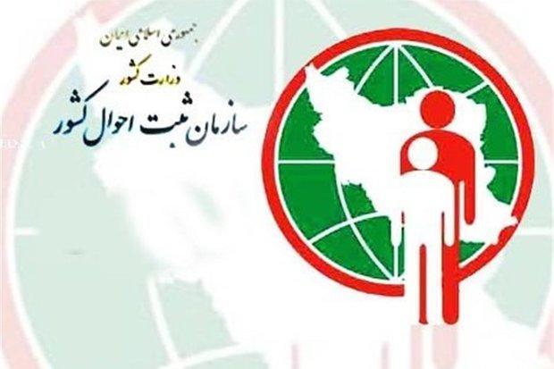 ارائه خدمات ثبت احوال به 14 میلیون نفر در استان تهران