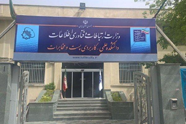 دانشکده مخابرات به فعالیت آموزشی خود ادامه می دهد