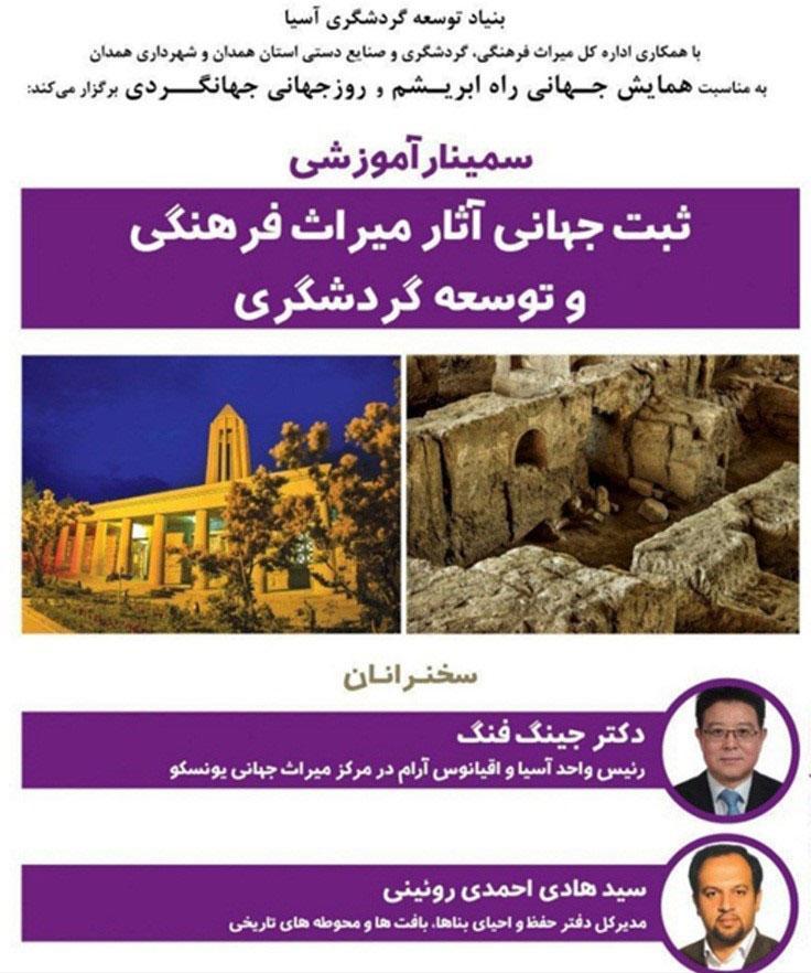 برگزاری سمینار آموزشی تخصصی میراث جهانی و توسعه گردشگری در همدان