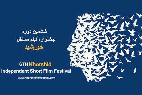 احترام به انسان اولویت اصلی جشنواره فیلم مستقل خورشید است