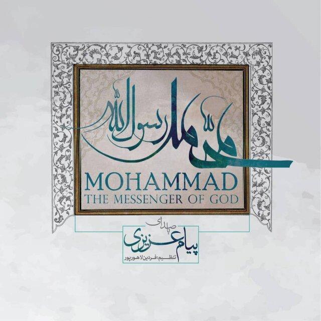 توزیع آلبوم موسیقی محمدرسول الله(ص) همزمان با شروع هفته وحدت