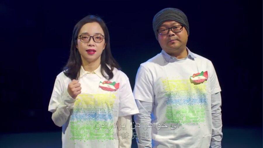 فیلم ، ترانه کرونایی مشترک ایران و چین به مناسبت نوروز