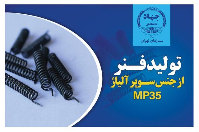 تولید فنر از جنس سوپرآلیاژ MP35