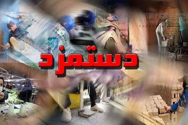 تعیین تکلیف فیش حقوقی کارگران