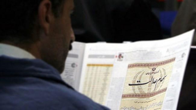 طرح جاماندگان سهام عدالت در نوبت آنالیز است