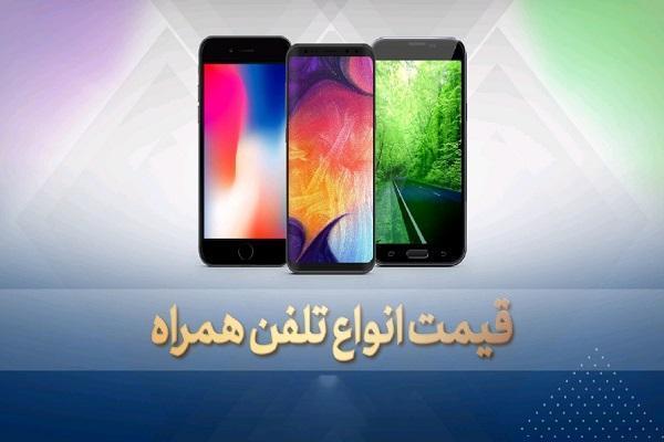 قیمت روز گوشی موبایل در 11 دی